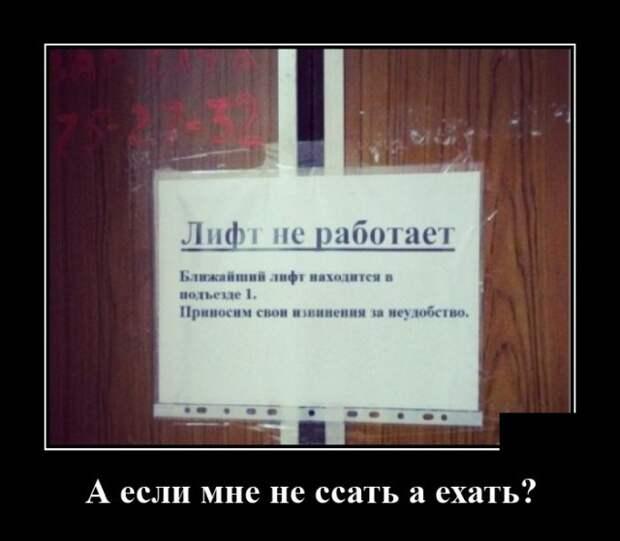 Демотиватор про лифт