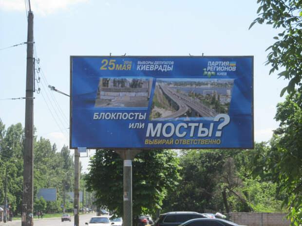 Весна и лето 2014 года. Киев. Окаянные недели