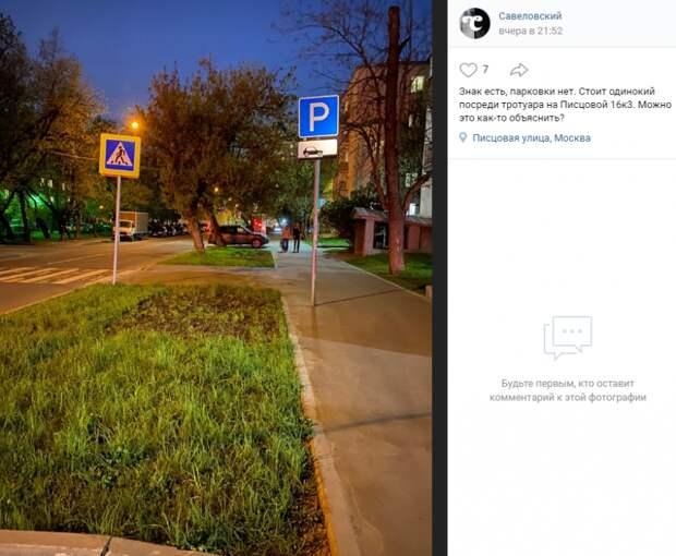 Фото дня: внезапный дорожный знак на тротуаре на Писцовой
