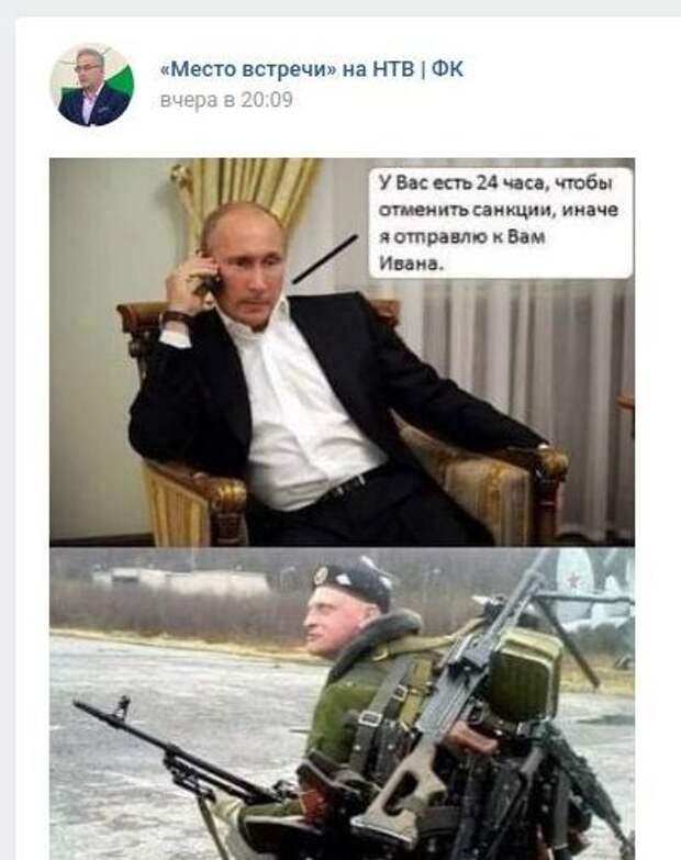 """""""У вас есть 24 часа, чтобы отменить санкции..."""": Звонок Путина стал мемом"""