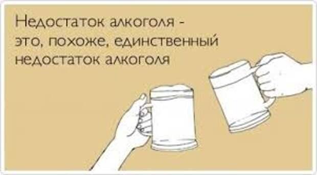 Смешные картинки про алкоголь с надписями (21 фото)
