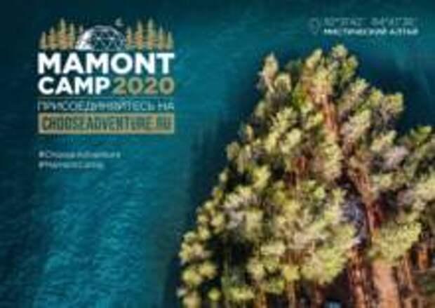 MAMONT приглашает в захватывающие экспедиции и путешествия