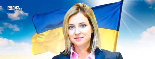 Объявившая себя украинкой Поклонская уже не говорит, что Крым российский