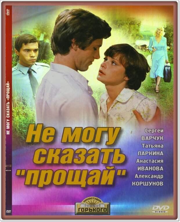 О старом, добром фильме