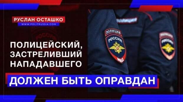 Новосибирский полицейский, застреливший нападавшего на него преступника, должен быть оправдан