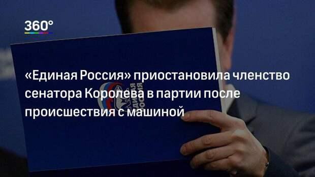 «Единая Россия» приостановила членство сенатора Королева в партии после происшествия с машиной