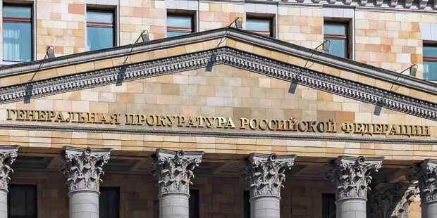 Приватизацию БСК изучила Генпрокуратура