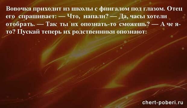 Самые смешные анекдоты ежедневная подборка chert-poberi-anekdoty-chert-poberi-anekdoty-19420317082020-2 картинка chert-poberi-anekdoty-19420317082020-2