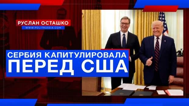 Сербия капитулировала перед США в вопросе Косово?