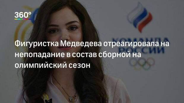 Фигуристка Медведева отреагировала на непопадание в состав сборной на олимпийский сезон