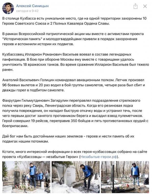 Кузбасс чтит память героев, погибших во время Великой Отечественной войны