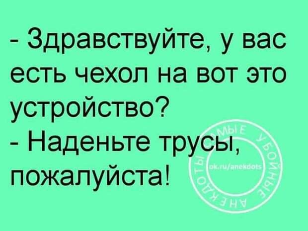 Две подруги встречаются одна другой говорит: — Купила своему мыло «Юность»...