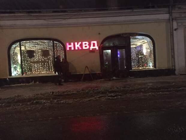 Либералы негодуют — в Москве открылся ресторан «НКВД»