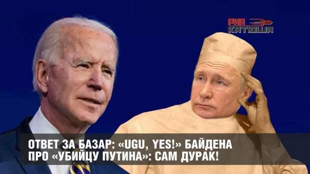Ответ за базар: «Ugu, Yes!» Байдена про «убийцу Путина»: Сам дурак!