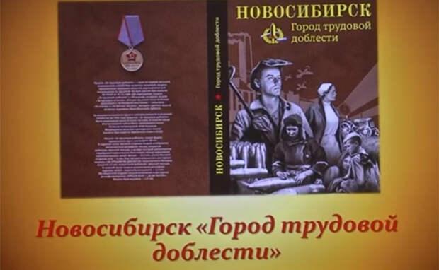 Энциклопедию трудовой доблести выпустили в Новосибирске