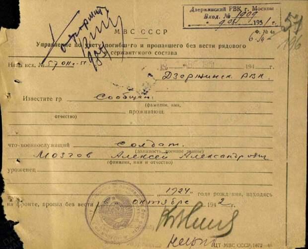 В Мариной роще разыскивают родственников погибшего на войне красноармейца Алексея Мозгова