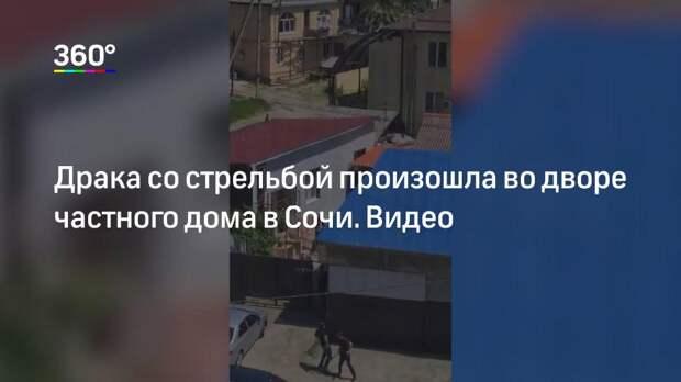 Драка со стрельбой произошла во дворе частного дома в Сочи. Видео
