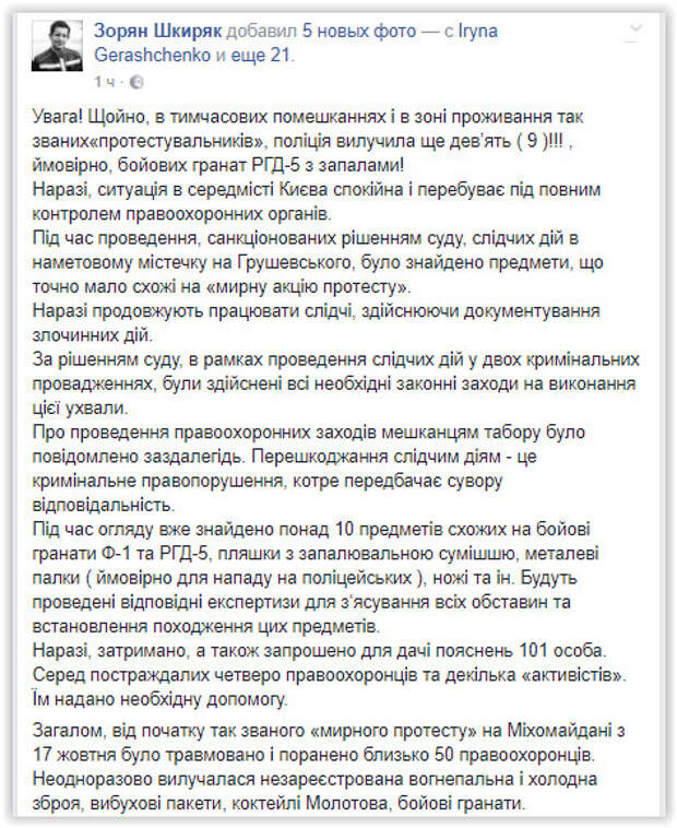 В Киеве разогнали протестующих на ул. Грушевского 2