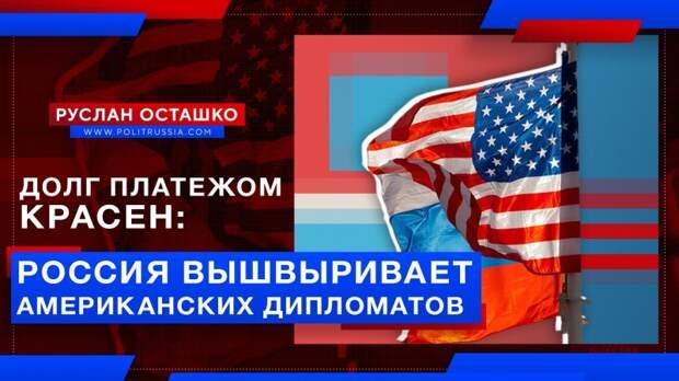 Долг платежом красен: Россия вышвыривает американских дипломатов