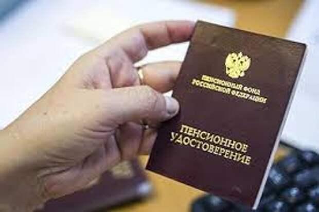 Самые распространенные ошибки россиян при оформлении пенсии