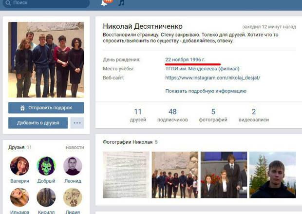 Возможно, это настоящий аккаунт ВКонтакте Коли Десятниченко