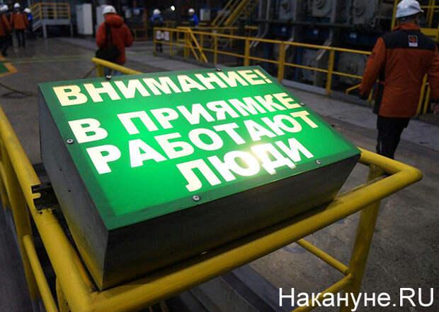 Северский трубный завод, трубопрокатный цех №1(2018) Фото: Накануне.RU