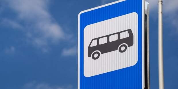 В Марьине изменились названия автобусных остановок