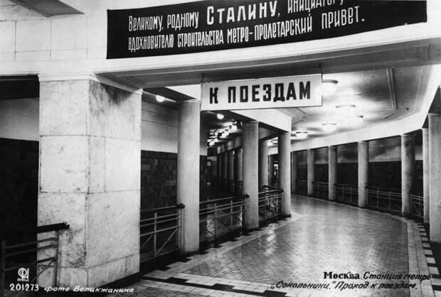 Московское метро , 1935-й