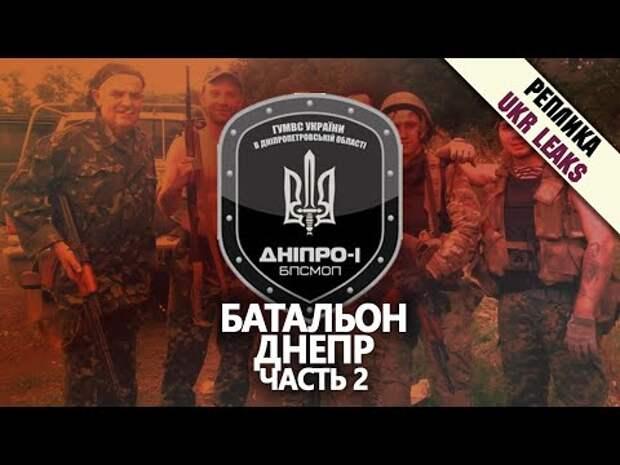Преступления батальона «Днепр».