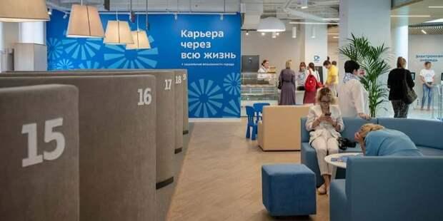 Центр «Моя карьера» подготовил вакансии для москвичей, желающих трудоустроиться на лето