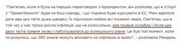 Твиттер-чудеса Юли Мендель