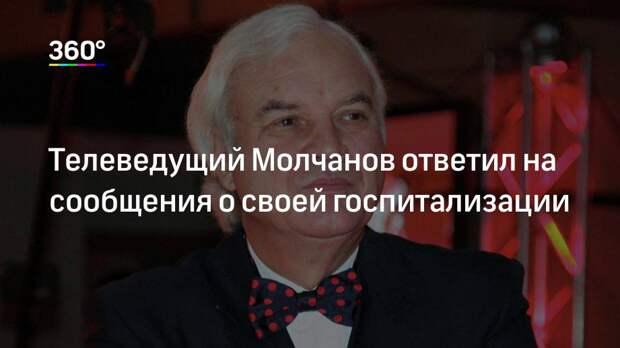 Телеведущий Молчанов ответил на сообщения о своей госпитализации