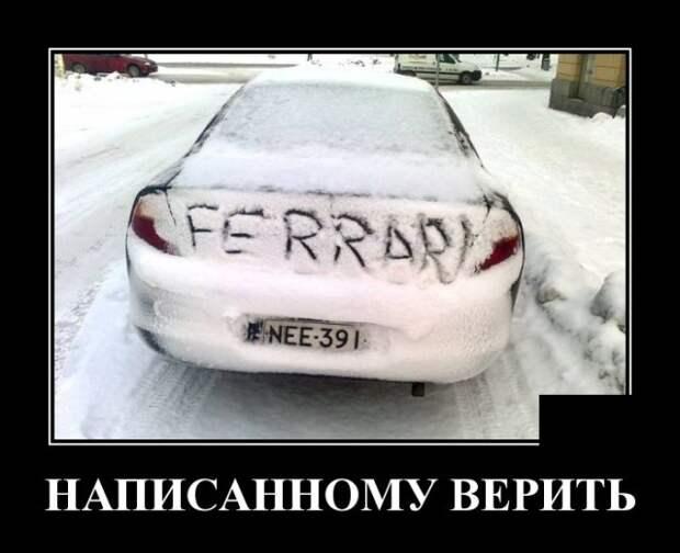 Демотиватор о снеге