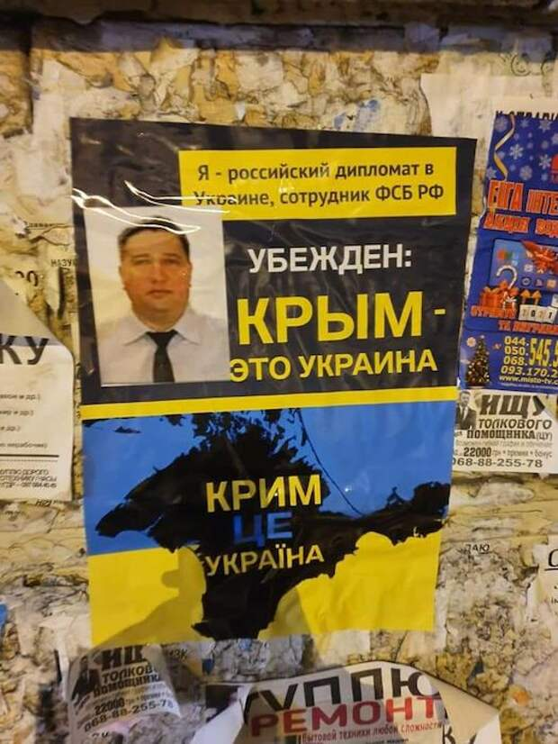 Этой ночью в Киеве прошла спецоперация по возвращению Крыма Украине