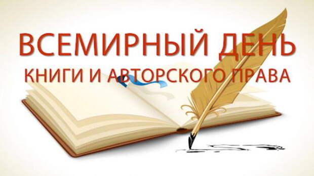 На Всемирный день книг и авторского права открытки и вдохновляющие поздравления 23 апреля