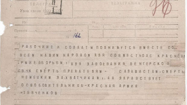 Как Красная армия освобождала Венгрию: опубликованы редкие документы