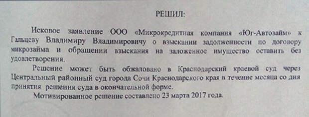 Судебное решение в пользу Владимира Гальцева. Фото © LIFE