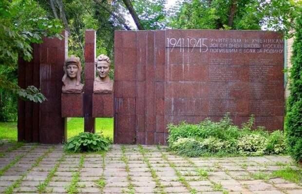"""Памятник """"Ученикам и учителям школы №201, погибшим за Родину в годы Великой Отечественной войны"""