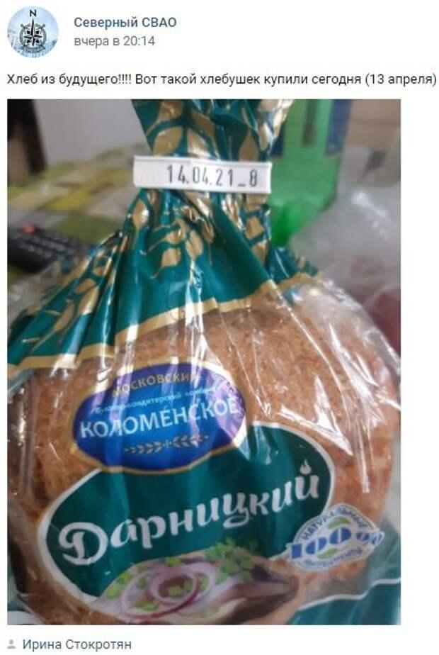 Купленный возле новых домов в Северном «хлеб из будущего» удивил соседей по району