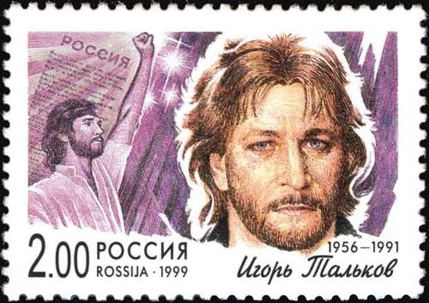 Марка, выпущенная в память о певце Игоре Талькове. wikipedia