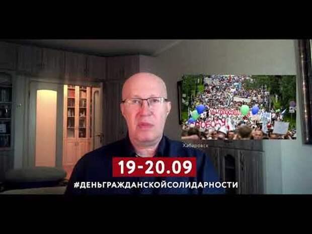 Валерий Соловей заявил, что 19-20 августа состоится «День перемен», который выразит отношение россиян к прошедшим выборам