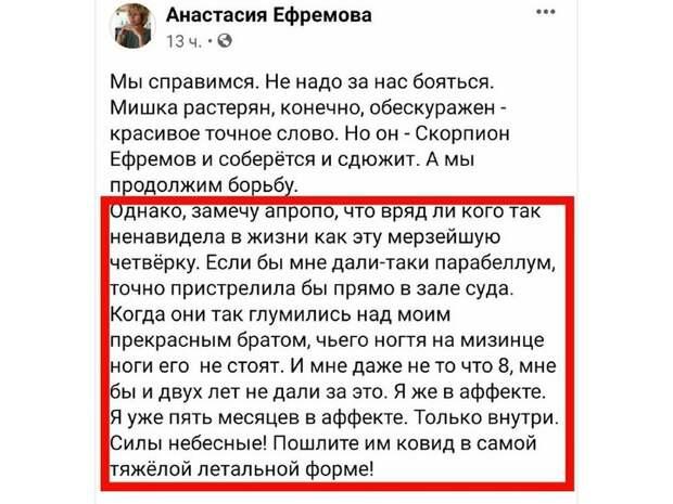 Сестра Ефремова пожелала стороне потерпевших умереть от ковида