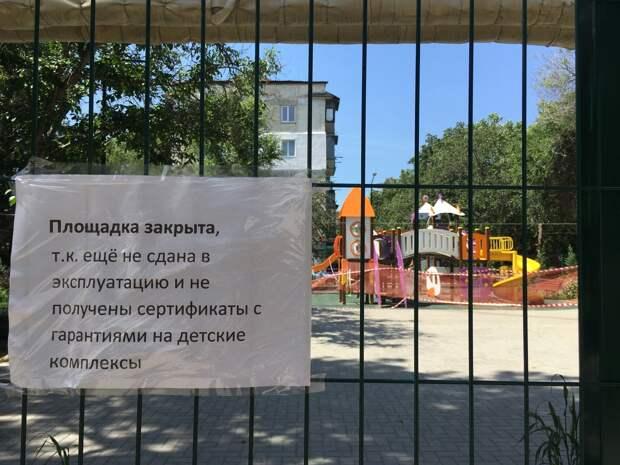 Новую детскую площадку в  Симферополе демонтируют и перенесут в другое место