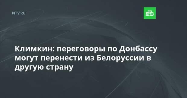 Климкин: переговоры по Донбассу могут перенести из Белоруссии в другую страну