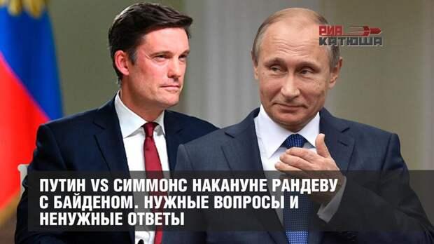 Путин vs Симмонс накануне рандеву с Байденом. Нужные вопросы и ненужные ответы