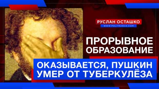 «Прорывное» финское образование: журналистка написала, что Пушкин умер от туберкулёза