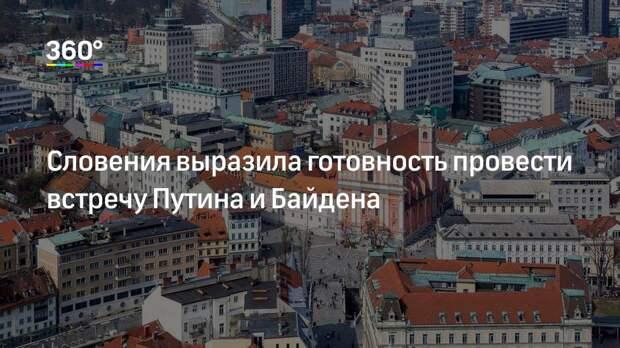 Словения выразила готовность провести встречу Путина и Байдена