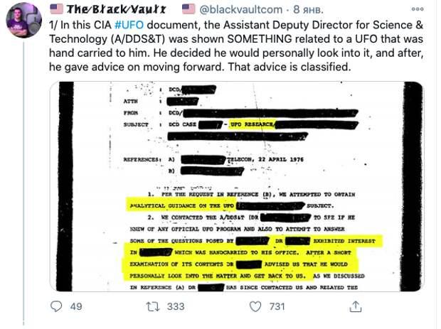 Рассекречены документы ЦРУ об НЛО: «Пришельцы заключили сделку с правительством США»