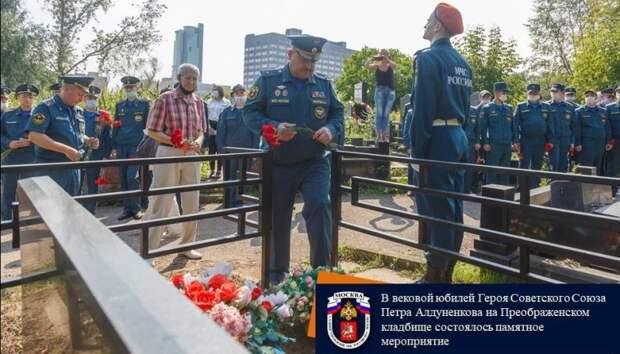 В вековой юбилей Героя Советского Союза Петра Алдуненкова на Преображенском кладбище состоялось памятное мероприятие