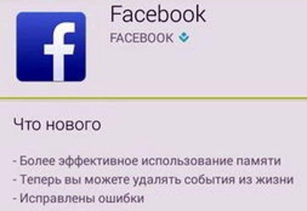 Facebook и жизнь